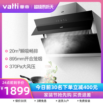 Vatti vantage CXW-238-i11127 range hood side suction kitchen household big suction smoke machine