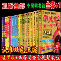 Genuine Lijushanyuan Feng Shui book a full set of style of study waters first book to see the face of the home perpetual calendar