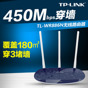 TP-LINK TL-WR886N wireless router 450M tplink home fiber optic King wireless routing