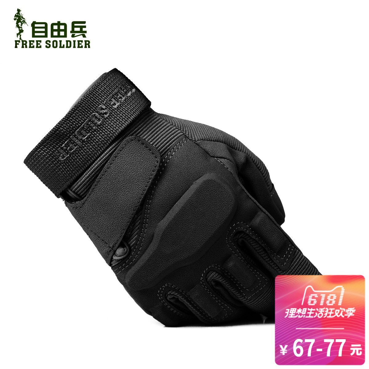 Freelance men's all-finger Training Gloves Outdoor wear-resistant and skid-resistant climbing gloves Special soldiers'Training Gloves