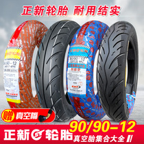 Zhengxin tyre 90 90-12 electric car 9090 12 motorcycle 18.5x3.5 outer tyre 16x3.5 vacuum tyre