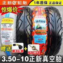 Zhengxin tire 3 50-10 vacuum tire 8 layer electric pedal motorcycle tire 350 one 10 Xiamen 14 × 3 5