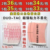 Powerful double-sided negative 髮 with double-sided gel hair 髮 and duoTac36