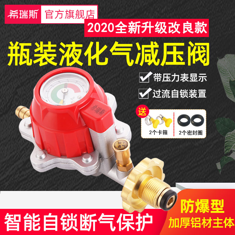 Intelligent gas-breaking household bottled liquefied gas relief valve gas tank pressure control valve gas furnace water heater gas bottle valve