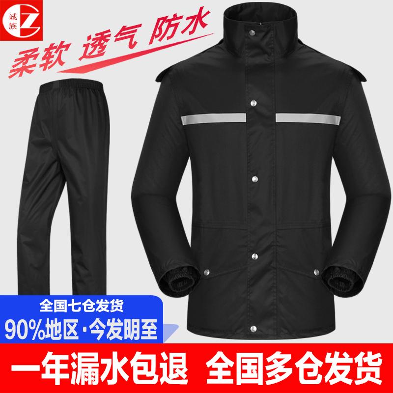 Cheng pantalon de pluie imperméable ethnique mis homme split circonscription voiture de batterie épaisse à emporter long corps anti-émeute pluie