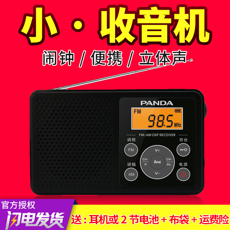 PANDA/Panda 6105 English Listening Radio FM Portable Mini Student CET-4 and CET-6