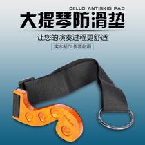 Cello anti-slip mat stop skateboard cello anti-slip belt anti-slip belt