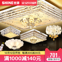 Full House lighting package living room lamp ceiling lamps simple modern crystal lamp atmospheric rectangular household set combination