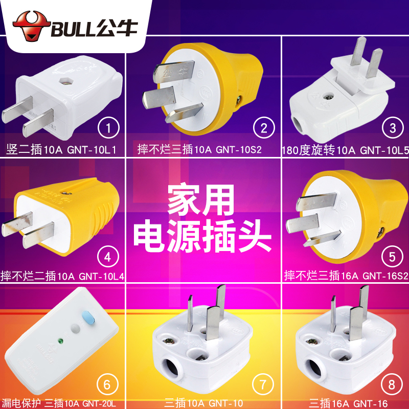 Bull socket home two feet turn two feet conversion plug triangle flat phase leakage protection engineering power supply without line