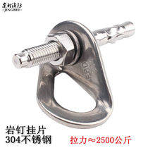 Climbing hanging piece fire escape rope fixed hook rock nail safety rope escape fixed hook suspension ring stainless steel