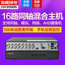 The 16-way coaxial DS-7816HGH-F1/N smart DVR for Haikang Video Monitor Hard Disk Video Recorder