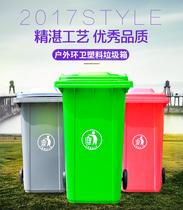 Thickened 240L Outdoor sanitation trash Bins 100L residential area 120 liter plastic outdoor 50L large Trailer barrel belt wheel