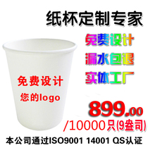 Advertising paper Cup custom-made high-quality Disposable paper cup customized paper cup custom package design can be printed logo color words