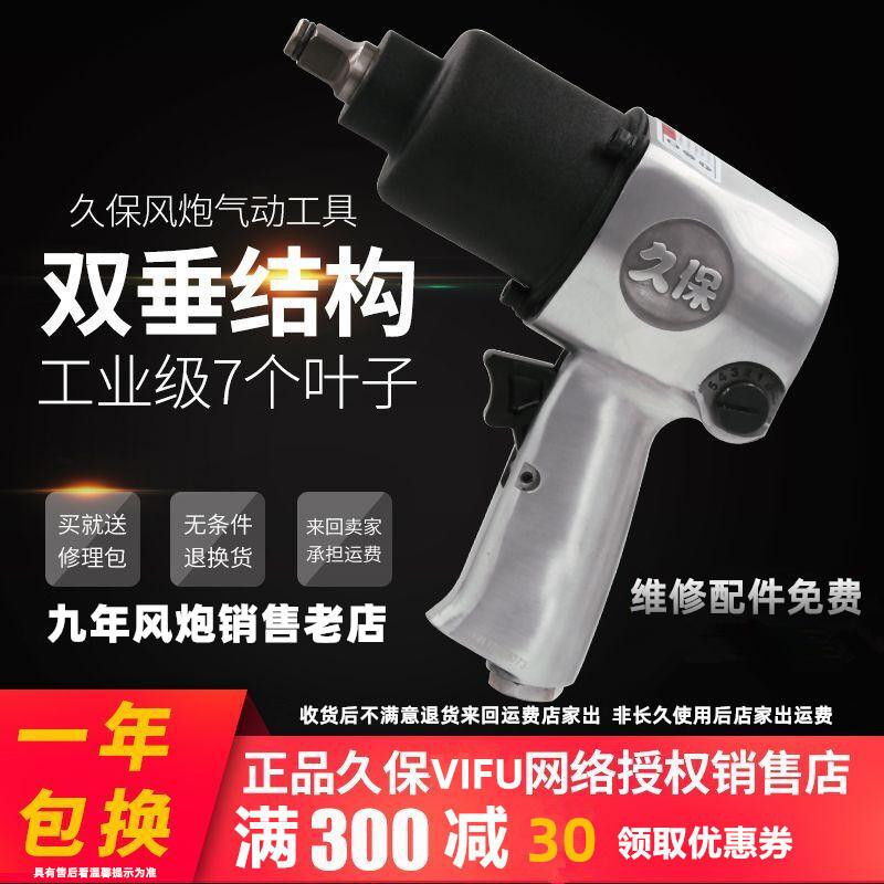 Japan Kubao VIFU1 2 industrial-grade large torque small pneumatic wrench pneumatic wrench pneumatic tool pneumatic wrench 180 kg