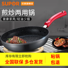 SUPOR pan household Maifan stone non stick pot steak frying pan fried egg pancake induction cooker gas special
