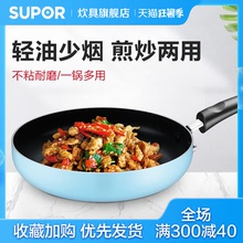 SUPOR pan non stick pan breakfast pancake egg pancake thousand layer steaks frying pan induction cooker gas stove universal