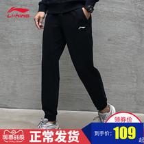 Ли Нин спортивные брюки Мужские весенние пучки ноги закрытия новые случайные трикотажные брюки Мужские свободные хлопок плюс бархатные брюки брюки