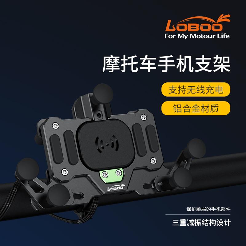 LOBOO radish motorcycle mobile phone navigation stand shock-proof anti-shake wireless charging ride navigation phone holder