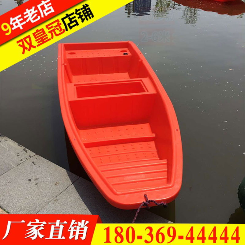 Double-layered cow rib plastic boat boat boat boat thick pe fishing boat plastic storm boat rubber boat can be equipped with an off-board machine