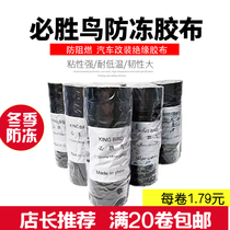 Special win bird ultra thin sticky soft antifreeze car circuit insulation tape car wire black electrician