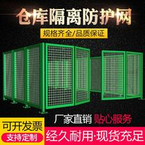 Break-off workshop warehouse isolation net mobile guardrail fence fence outdoor barbed wire pit guardrail