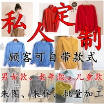 Cashmere sweater processing custom fattening male and female woven sweater processing plant tailor-made cashmere line volume customization