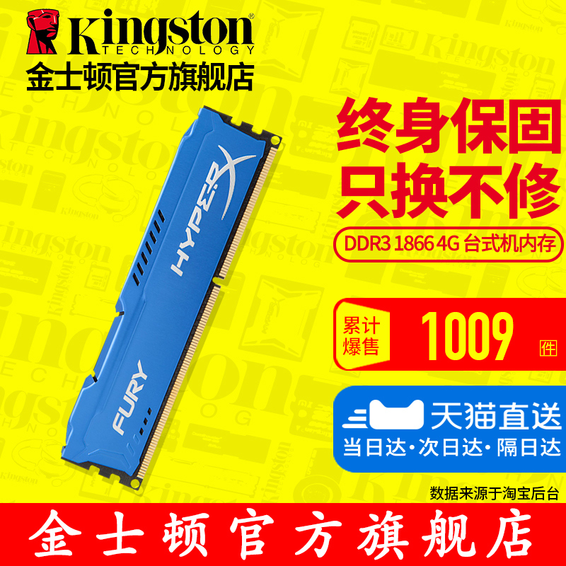 Ddr3 1600, Kingston hacker DDR3 1866 4g desktop computer three generation memory module compatible with 1600