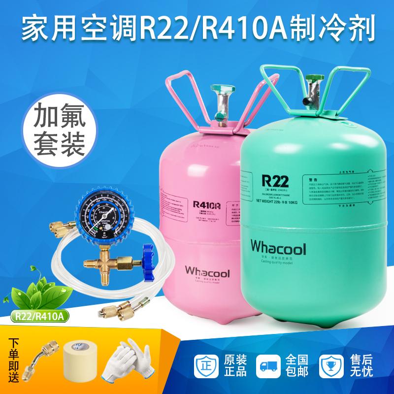 Jumbo R22 réfrigérant kit d'outils de climatisation domestique fluoré plus tube fluoré plus liquide réfrigérant de neige de table Freon