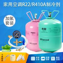 Juhua R22 refrigerant Household air conditioning fluorine tool set Fluorine tube Liquid table Refrigerant refrigerant Freon