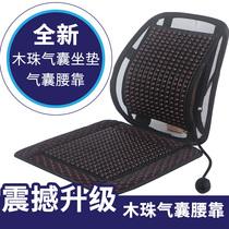 Summer wooden bead mat waist pillow pillow Office backrest cushion breathable car waist cushion cushion cushion one-piece airbag