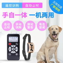 Anti-dog called Stop barking hand self-control dog trainer anti-call electric shock collar big small dog dog called Stop Caller