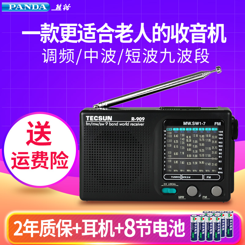 Tecsun/Desheng R-909 Old Retro Radio All-band Old People Portable Small Retro FM FM Radio Semiconductor Radio Pointer Gift of Filial Piety to Parents