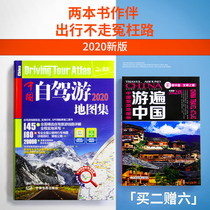 (Buy two give six) 2020 new version of China self-driving tour atlas China tourism atlas tour throughout China highway network national traffic self-driving tour tour route map attractions to attack self-driving travel route map