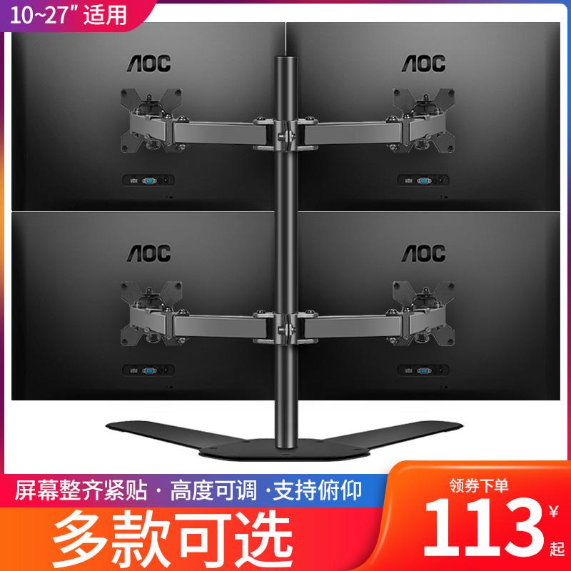 Support d'affichage à quatre écrans sous-rack double écran cousant le bureau de l'ordinateur universel de haut en bas de la base rotative de levage multi-écran