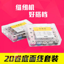 Thousand seam bottom line set with wire lock core home sewing machine with the bottom line of the line multi-color sewing thread