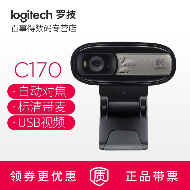 Logitech/Logitech C170 High Definition Camera with Microphone Laptop/Desktop Computer Video Chat