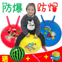 Handle ball childrens sheep corner jump ball thickened children jumping ball Kindergarten Inflatable Ball toy adult explosion-proof