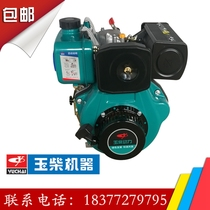 Yuchai air-cooled single-cylinder diesel engine 186f 192F air-cooled electric start diesel power Machine Road Cutting machine
