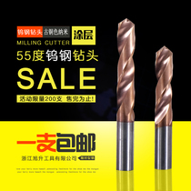 Tungsten Steel bit whole alloy bit German Japan imported Superhard coating high hardness stainless steel twist drill
