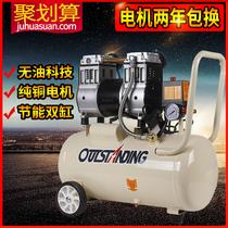 Otrus mute air pump air compressor small high-pressure air compressor carpentry paint 220V dental air pump
