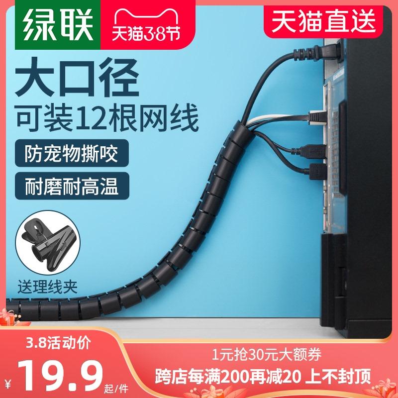 Зеленый провод чтобы собрать защитный рукав трубы компьютерной линии жгута проводов анти-укуса вокруг отделки шнура питания ленты