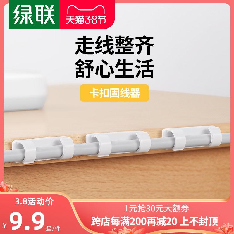 Зеленый провод фиксатор провода провода линии без ногтей настенный стол чтобы застегнутый кабель питания кабель управления проводом