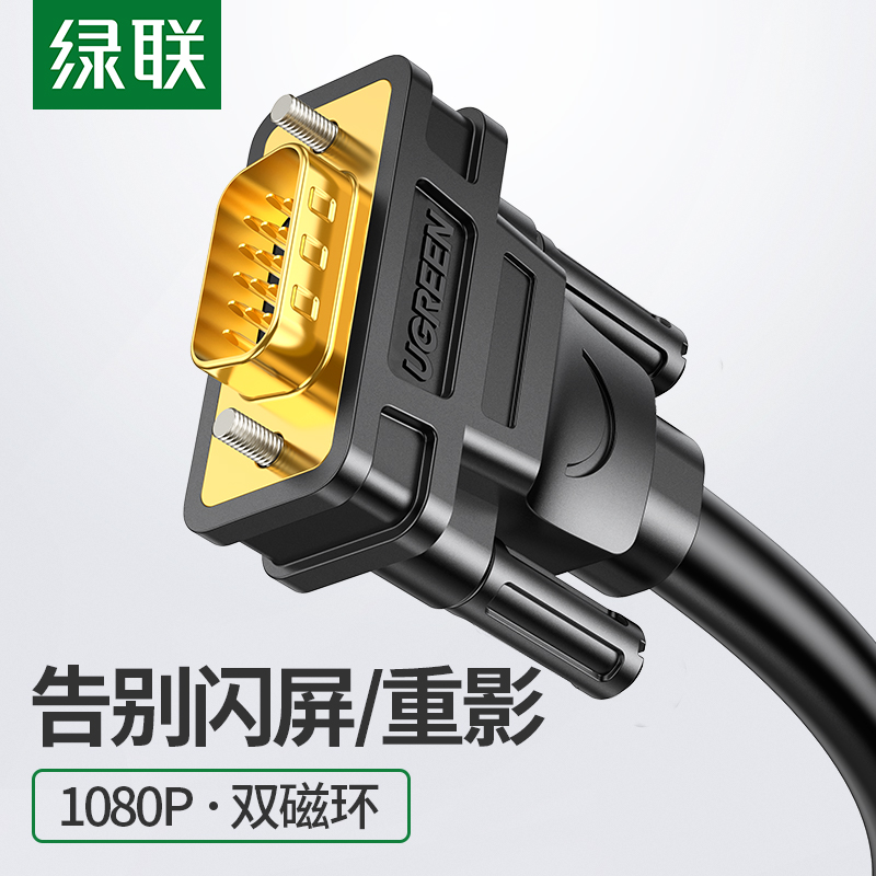 Green-linked vga line computer monitor cable data transmission signal dual-screen desktop with host and HD vja projector notebook 15 meters 10 meters male-to-mother 20 extended video cable