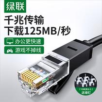 绿联网线家用千兆超6六类10电脑路由器宽带五5高速成品网络20米扁