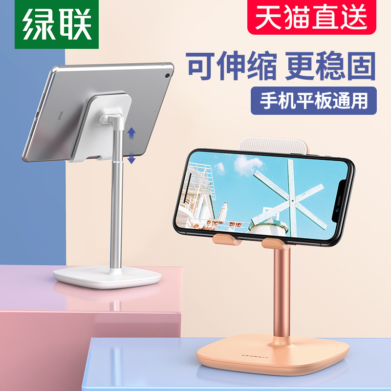 Green-linked phone lazy desktop stand home telescopic lift adjustable folding live network class TV fixed support frame universal tablet for pad iPad switch clip