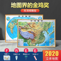 (HD fine engraving version) stereoscopic topographic map China map world map 3d bump three-dimensional map about 1.1 x 0.8 meters 3D wall sticker oversized wall chart Office living room Bom 2020 standard map