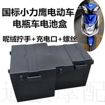 Electric vehicle battery box new wide ring Small Force Eagle 48V 60v20a General Battery Box