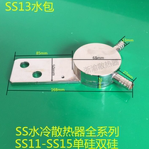 Spot hot sale SS13 thyristor water-cooled package Copper parts Intermediate frequency furnace accessories Radiator ZPKPKKKS