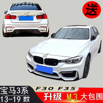 Suitable for BMW 33 Series F30F35 modified M3 large 桿 front and rear insurance panel exhaust pipe