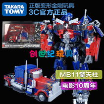 Genesis toys. Transformers Movie 5 movie 10 years MB11 l-level leader-class Optimus Prime